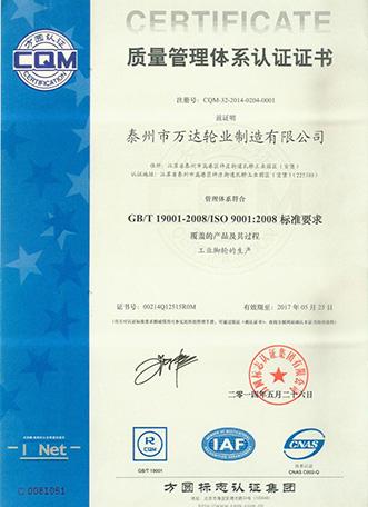 bob客户端苹果轮业通过方圆标志认证集团CQM颁布的ISO9001:2008质量管理体系认证证书